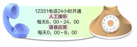 12331食药品投诉明天开通 举报查实最高奖10万
