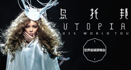 2017重庆演唱会预告 除了周杰伦还有这些大牌