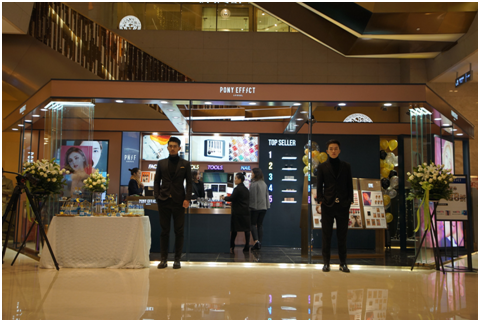 韩国第一美妆博主Pony大神自主品牌 终于来重庆啦