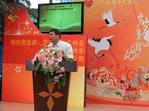天展网络记广州寿星大厦2013重阳敬老慈善盛典