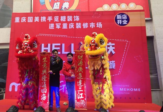 重庆国美携手觅糖装饰正式进军家装市场