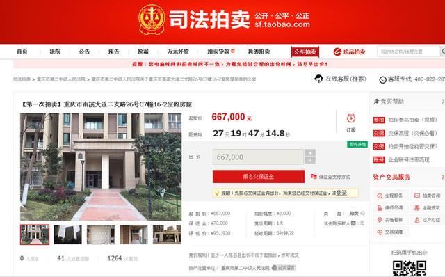 司法拍卖也可网购 重庆140平米房产66.7万起拍