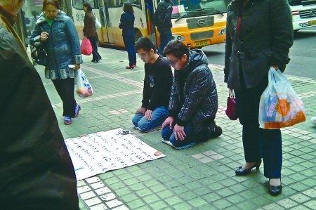 大学生下跪乞讨救母 记者调查:原来是骗人的