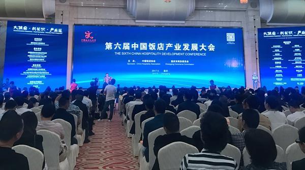 第六届中国饭店文化节在重庆开幕 各地特色小吃亮相