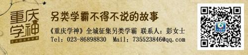"""【重庆学神NO.04】要当总统的10岁重庆娃: 从艺术世家孵化出的""""政治小怪兽"""""""