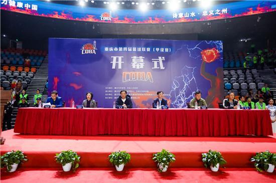 重庆市第四届篮球联赛(甲级赛)