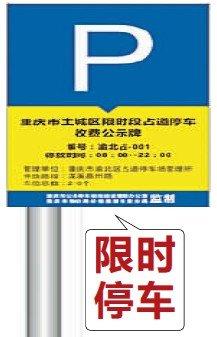 占道停车看新标识 蓝黄限时蓝色临时绿色免费