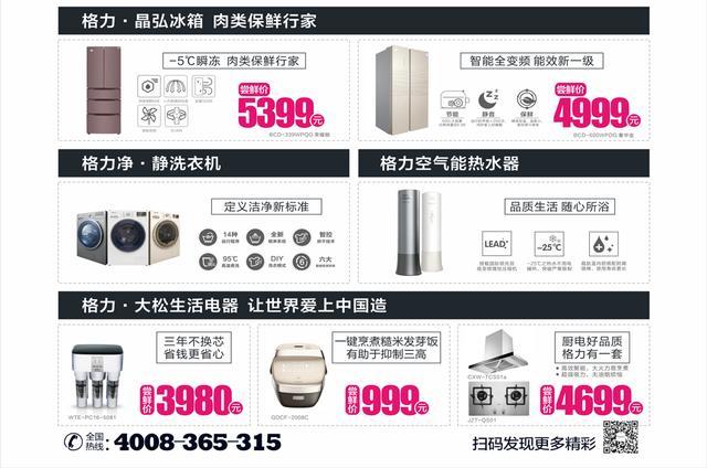 格力新品购|全屋生活电器新品上市 品质升级价更优