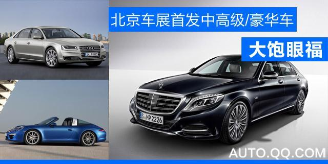 北京车展首发中高级/豪华车前瞻 大饱眼福