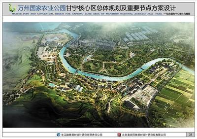 万州打造重庆首个国家农业公园