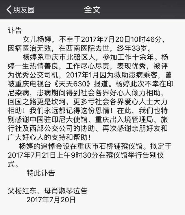 好司机杨婷告别仪式21日举行 父母发讣告:感谢好心人