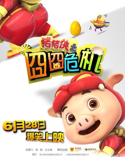 看3D动画片 猪猪侠之囧囧危机 网友名单