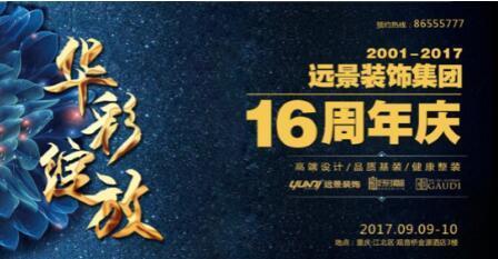 远景装饰集团16周年庆典圆满成功