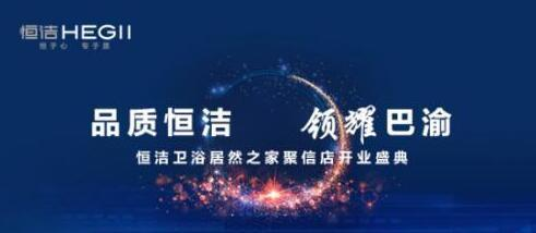 专访恒洁卫浴赵俊荣:消费升级的根本是品质的升级