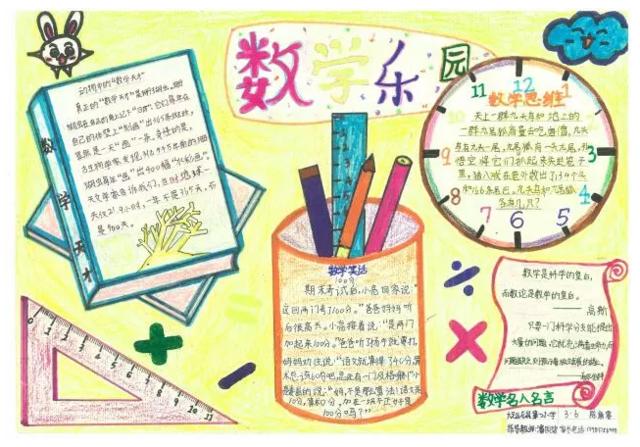 重庆首届数学文化节手抄报获奖名单图片