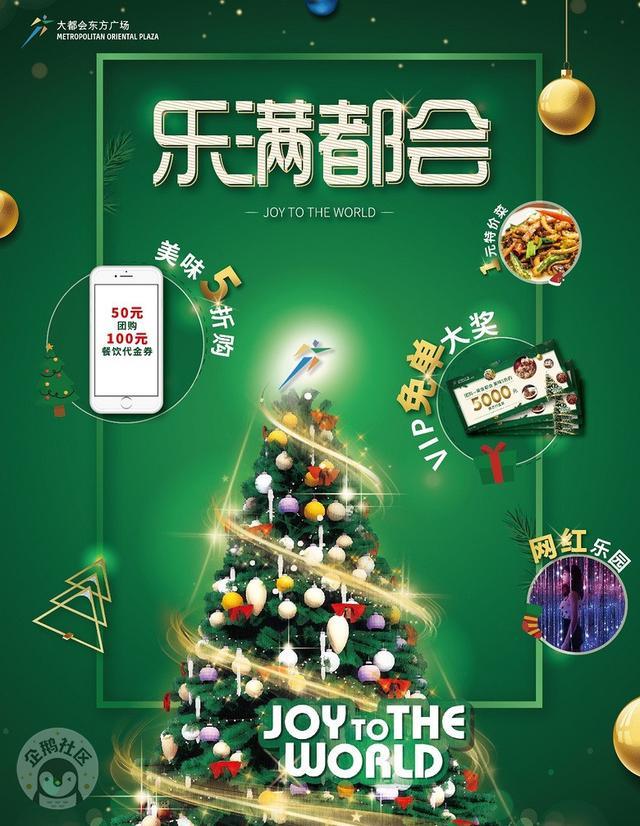 美味荐碟:50团100 圣诞吃遍解放碑大都会东方广场