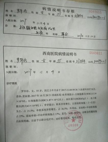 山区女教师花光积蓄治好不孕不育 母亲却患上白血病