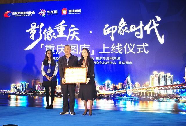 重庆图库上线 打造属于重庆摄影人的专业平台