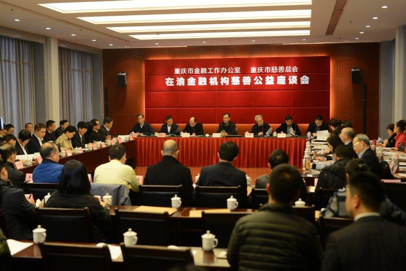 重庆市慈善总会举办在渝金融机构慈善公益座谈会