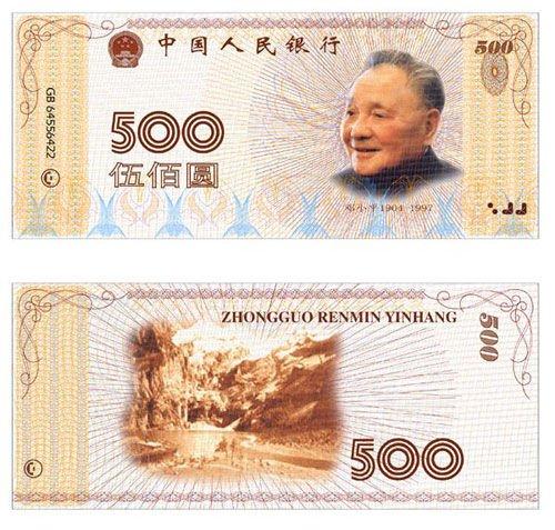 央行称没有发行500元面额人民币计划