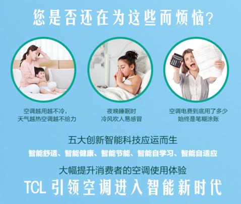 """TCL空调""""i涟""""智能新品来袭 热度比肩世界杯之夜"""