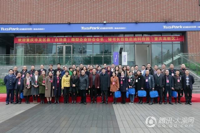 重庆市及区县微企协会组团来访重庆启迪科技园
