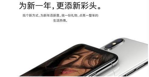 苹果中国上线全新页面:让你买买iPhoneX