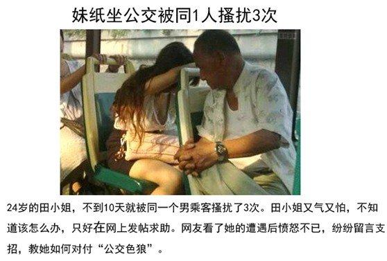 重庆美女多 要是遇到骚扰肿么办?