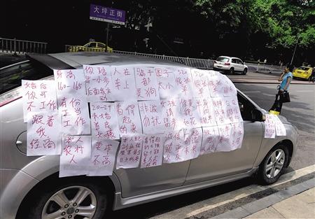 创业男车身贴满征婚广告路边征婚