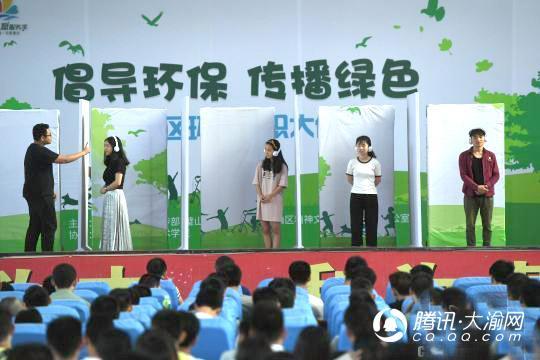 世界环境日 重庆大学生在游戏中学习环保知识