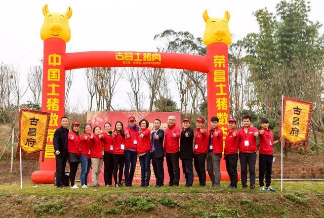 第二届重庆年猪文化节 古昌邀你免费吃刨猪汤