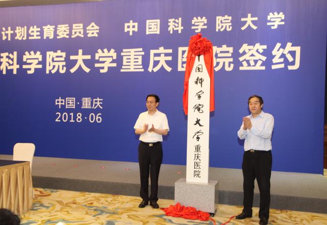 中国科学院大学重庆医院揭牌 院士团队为重庆市民看诊将成常态