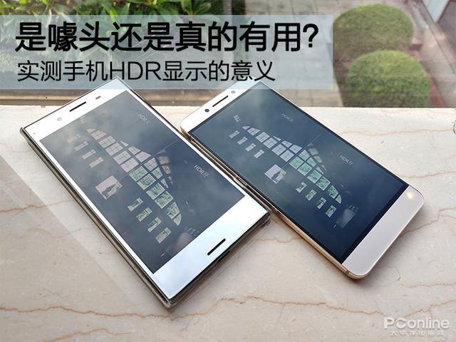 噱头还是真有用?实测手机HDR显示的意义