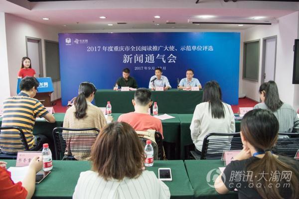 重庆启动2017全民阅读推广大使评选 等你来报名