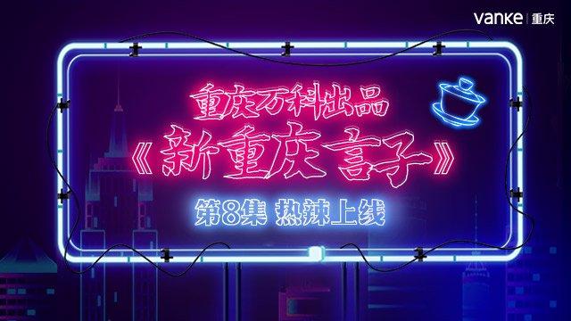 《新重庆言子》第8期:简直不摆了!