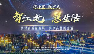 """江北15万奖金征集""""百姓点子"""""""