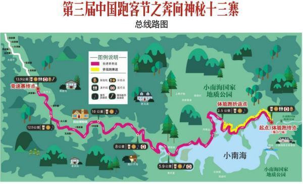 第三届中国跑客节今起报名 11月约跑黔江小南海