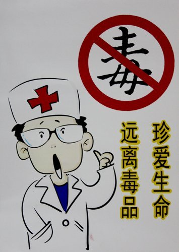 戒毒条例今起实施 主动接受戒毒治疗不予处罚