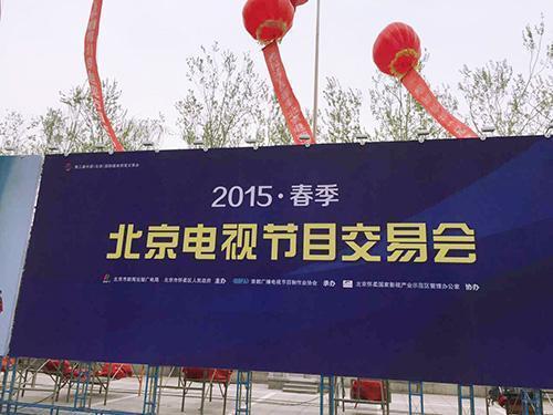 2015年春节首度电视节目推介会开幕