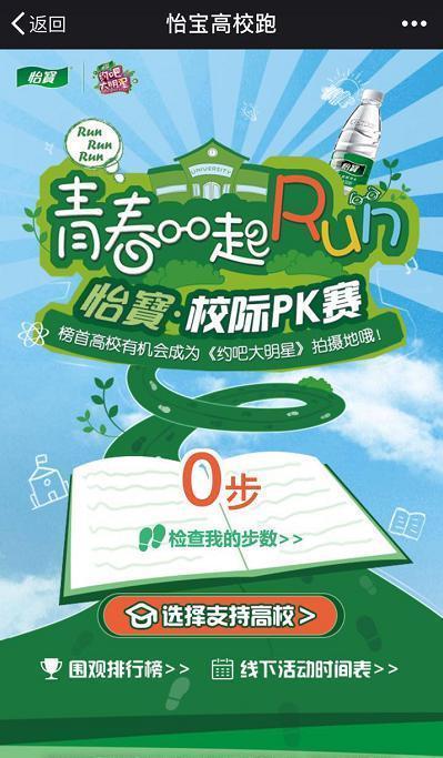 怡宝·青春一起RUN,玩指尖跑步游戏赢丰富奖品!