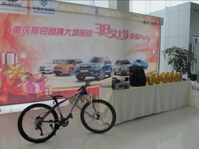重庆斯巴鲁暨大地保险3.8女士节购车party