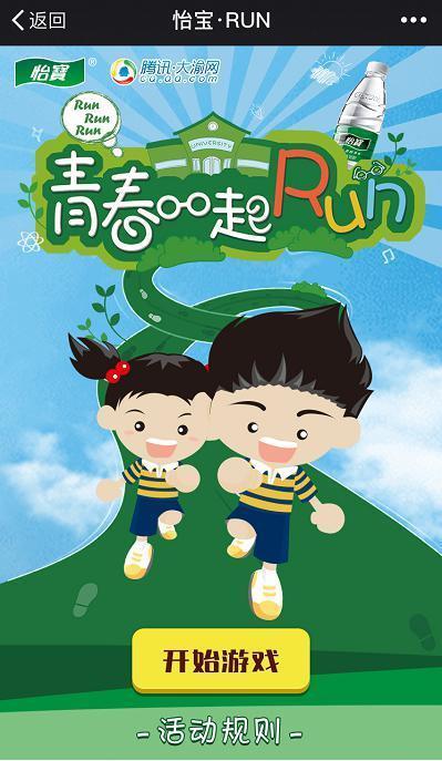 怡宝・青春一起run,玩指尖跑步游戏赢丰富奖品!