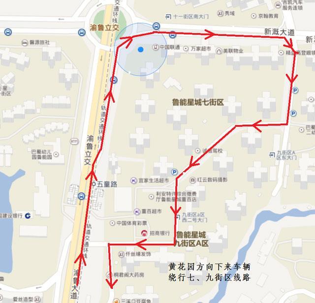 轨道环线站点施工 渝鲁大道交通有变化
