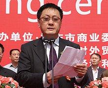 重庆市巴南区区委书记 李科致辞