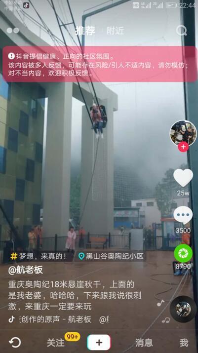 重庆18米悬崖秋千惊动英国和抖音 奥陶纪景区称很安全