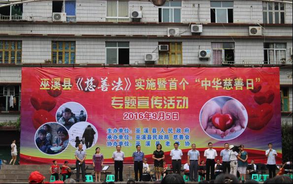 """巫溪县举办实施《慈善法》暨首个""""慈善日""""宣传活动"""