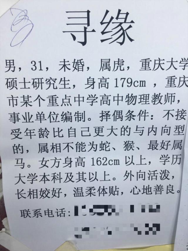 重庆洪崖洞相亲角 近四成男性要求对方小10岁以上