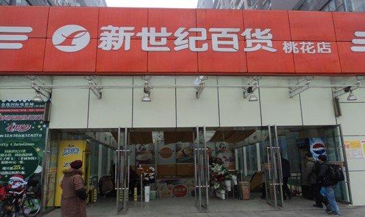 长寿:重庆商社新世纪连锁经营有限公司桃花店