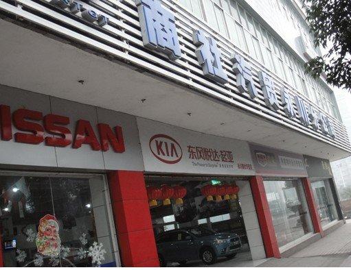 永川:重庆商社汽车贸易有限公司永川分公司