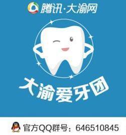 大渝网友新春种牙福利 寻找缺牙者10项费用全免